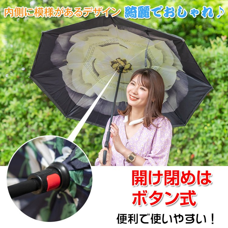 逆さ傘 傘 晴雨兼用 日傘 逆さになる傘 さかさま傘 レディース メンズ 日焼け対策 UVカット 逆折り 逆向き 長傘 濡れない zk095|fkstyle|06