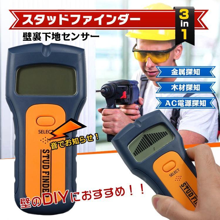 下地 センサー アプリ