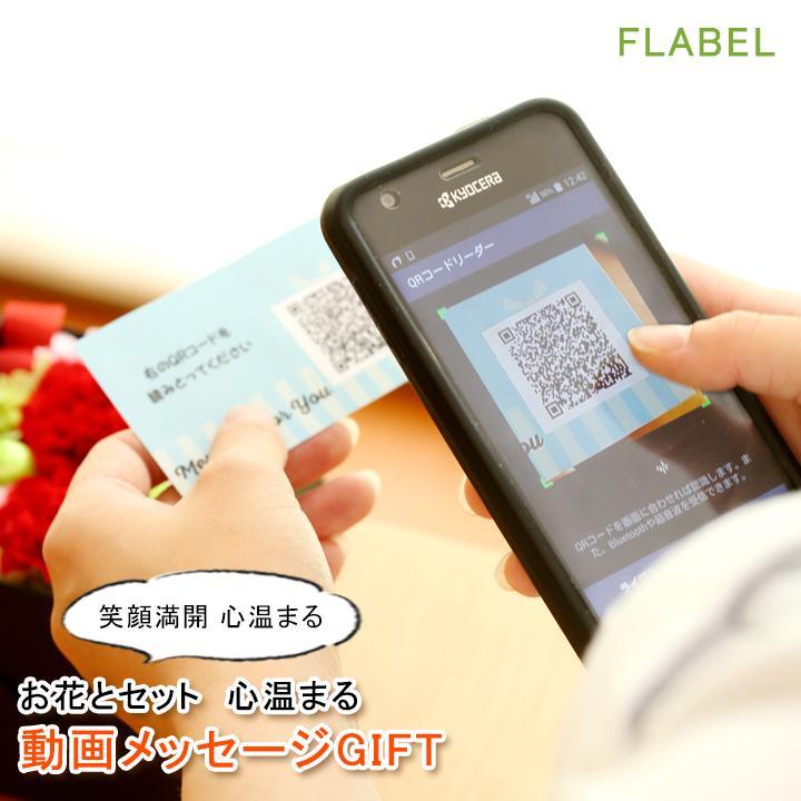 QRコードつきメッセージカード/動画送信サービス|flabel
