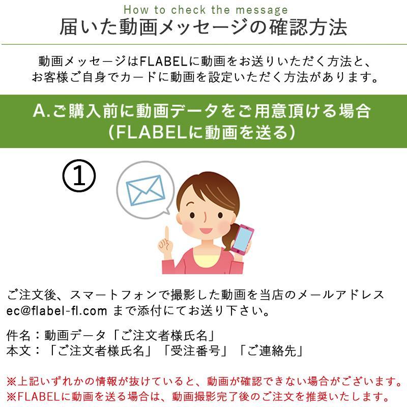 QRコードつきメッセージカード/動画送信サービス|flabel|12