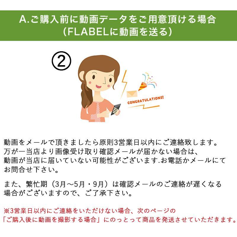 QRコードつきメッセージカード/動画送信サービス|flabel|13
