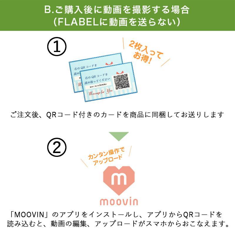 QRコードつきメッセージカード/動画送信サービス|flabel|14