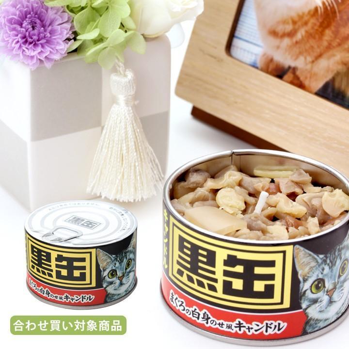 カメヤマローソク 好物キャンドル ペット供養 黒缶 (合わせ買い対象商品) flabel