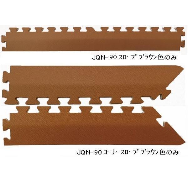 【限定品】 ジョイントクッション和み JQN-90用 スロープセット セット内容 (本体 6枚セット用) 色 スロープ6本 セット内容・コーナースロープ4本 計10本セット ブラウン 色 ブラウン 〔日本製..., 暑寒岳:c4e78bcd --- grafis.com.tr