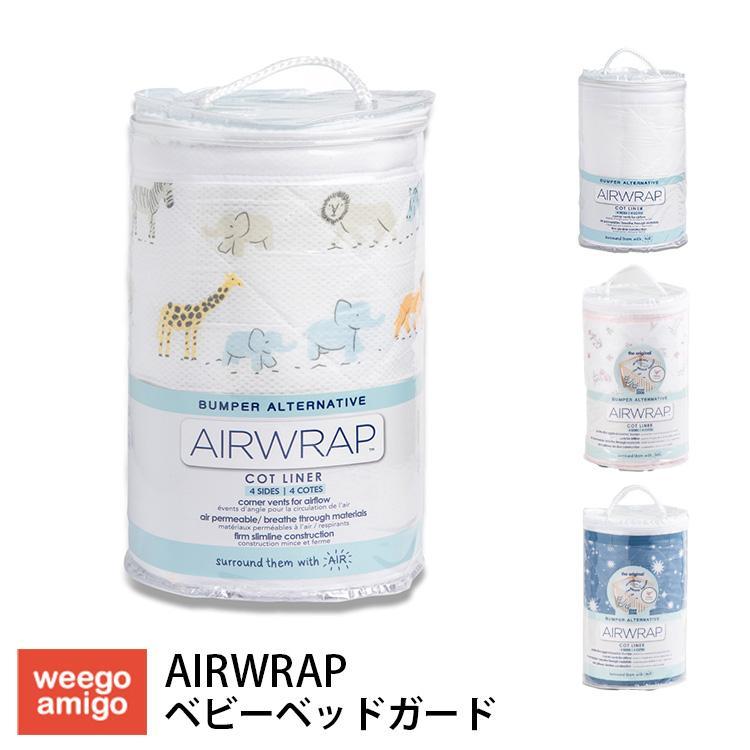 一部予約:6月末〜 ウィーゴアミーゴ 着後レビューで 送料無料 ベビーベッド 低価格 ガード エアーラップ weegoamigo Airwrap ポイント5倍