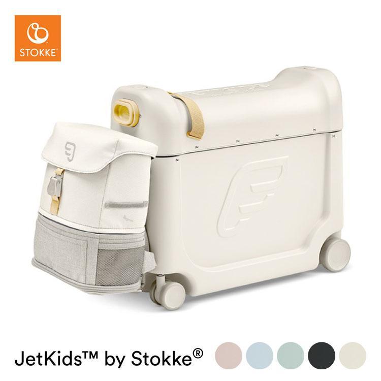 ストッケ正規品2年保証付/ジェットキッズbyストッケ トラベラーズセット STOKKE JETKIDS 送料無料|flaner-baby