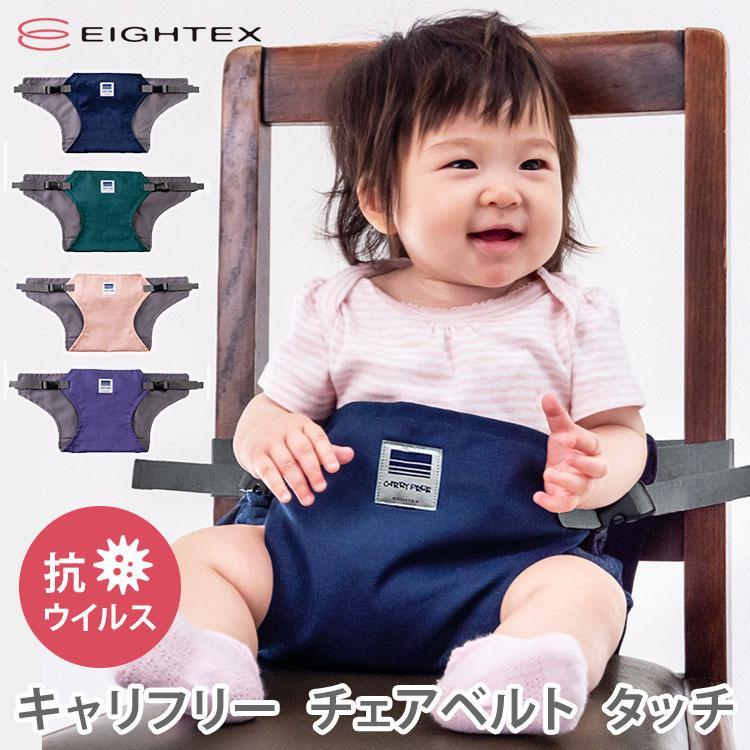 メール便送料無料/キャリフリー チェアベルト タッチ flaner-baby