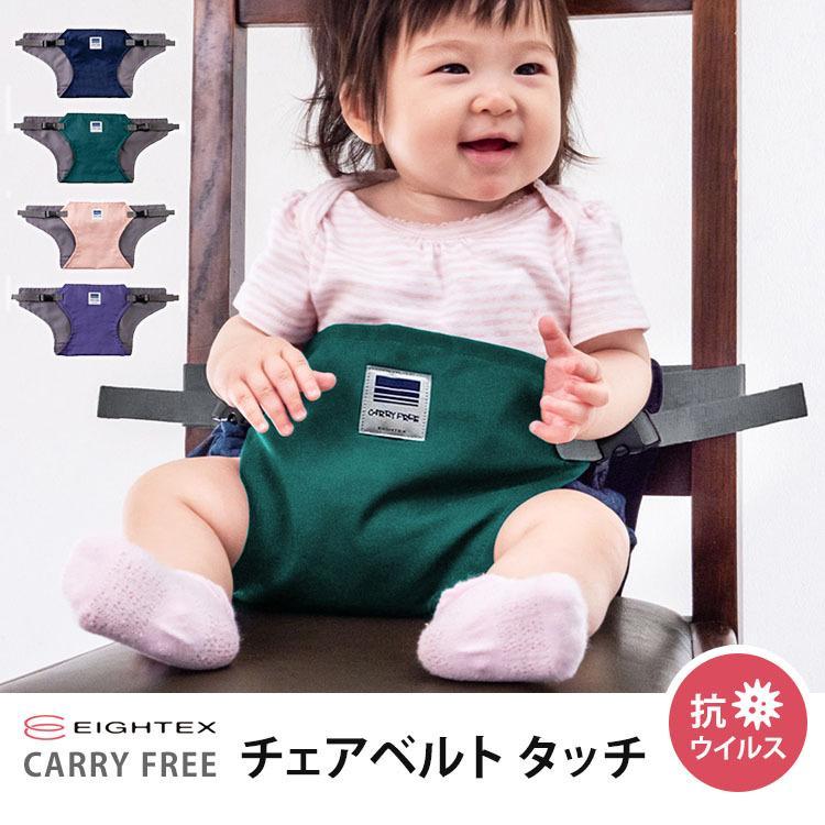 メール便送料無料/キャリフリー チェアベルト タッチ flaner-baby 04