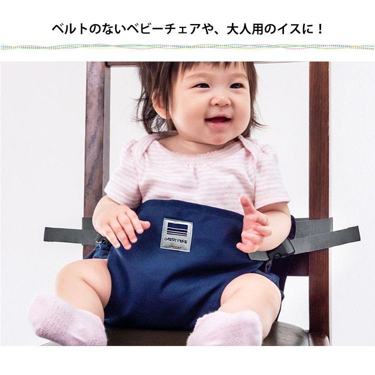 メール便送料無料/キャリフリー チェアベルト タッチ flaner-baby 06