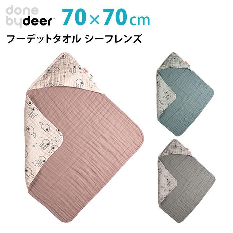特典付/ダンバイディア フーデットタオル シーフレンズ Done by Deer 送料無料 ポイント3倍 flaner-baby