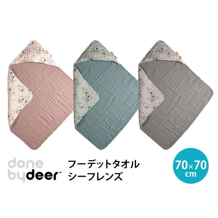 特典付/ダンバイディア フーデットタオル シーフレンズ Done by Deer 送料無料 ポイント3倍 flaner-baby 07