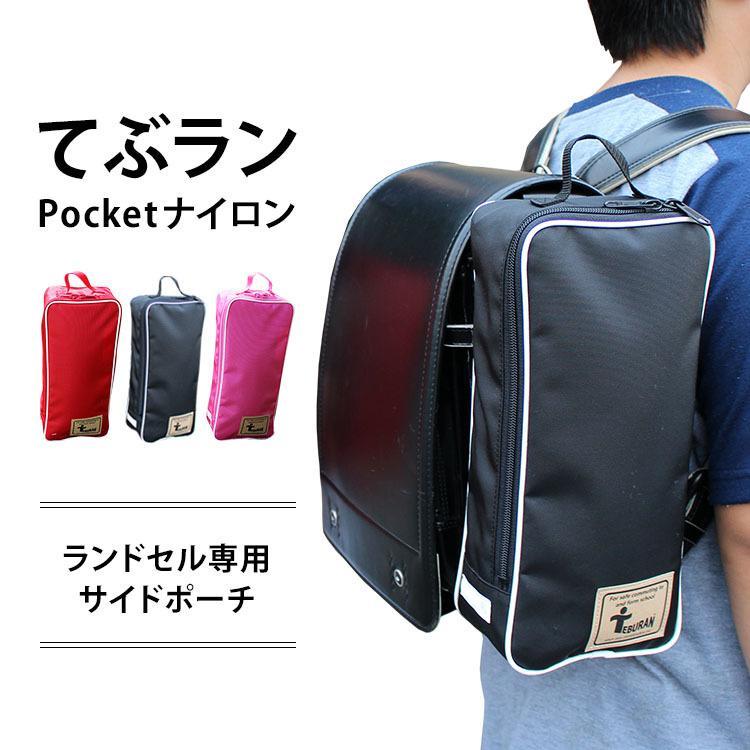 メール便送料無料/てぶラン Pocketナイロン ランドセル専用サイドポーチ|flaner-baby