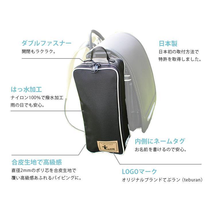 メール便送料無料/てぶラン Pocketナイロン ランドセル専用サイドポーチ|flaner-baby|04