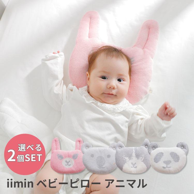 選べる2個セット iimin ベビーピロー アニマル イイミン 送料無料 ポイント8倍 flaner-baby