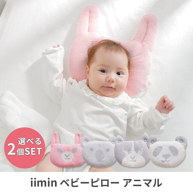 選べる2個セット iimin ベビーピロー アニマル イイミン 送料無料 ポイント8倍 flaner-baby 08