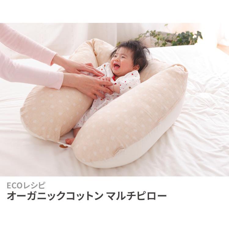 ECOレシピ オーガニックコットン 2WAY マルチピロー 授乳クッション 送料無料 ポイント2倍 flaner-baby 05