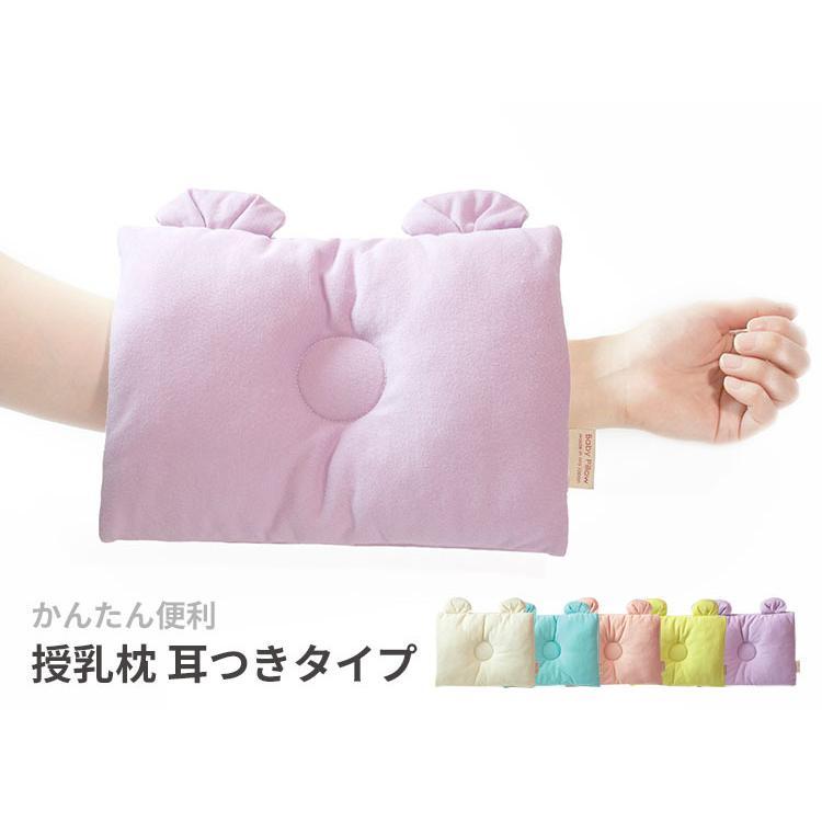 かんたん便利授乳枕 耳つきタイプ ポイント3倍|flaner-baby|08