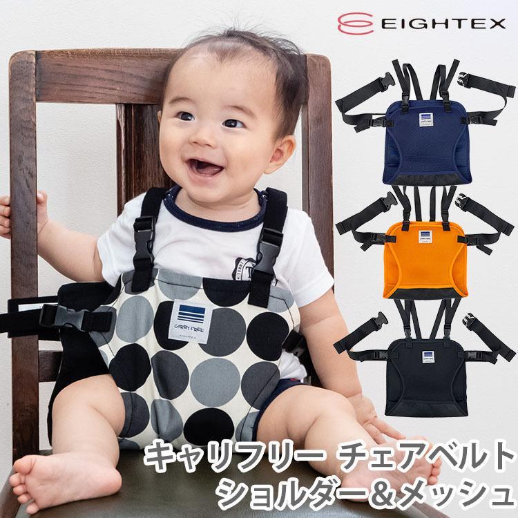 メール便送料無料/キャリフリー チェアベルト ショルダー&メッシュ ポイント5倍 flaner-baby