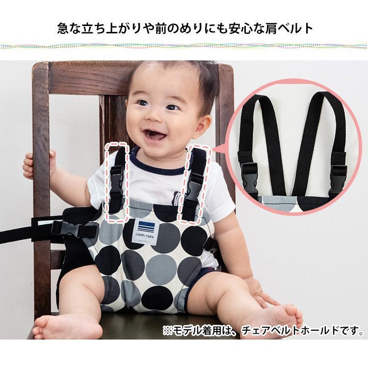 メール便送料無料/キャリフリー チェアベルト ショルダー&メッシュ ポイント5倍 flaner-baby 03