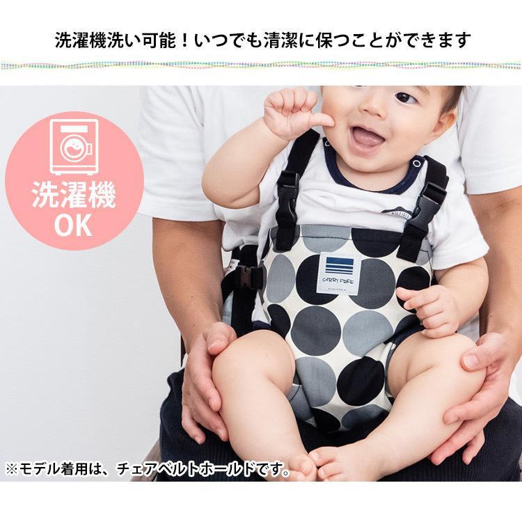 メール便送料無料/キャリフリー チェアベルト ショルダー&メッシュ ポイント5倍 flaner-baby 09