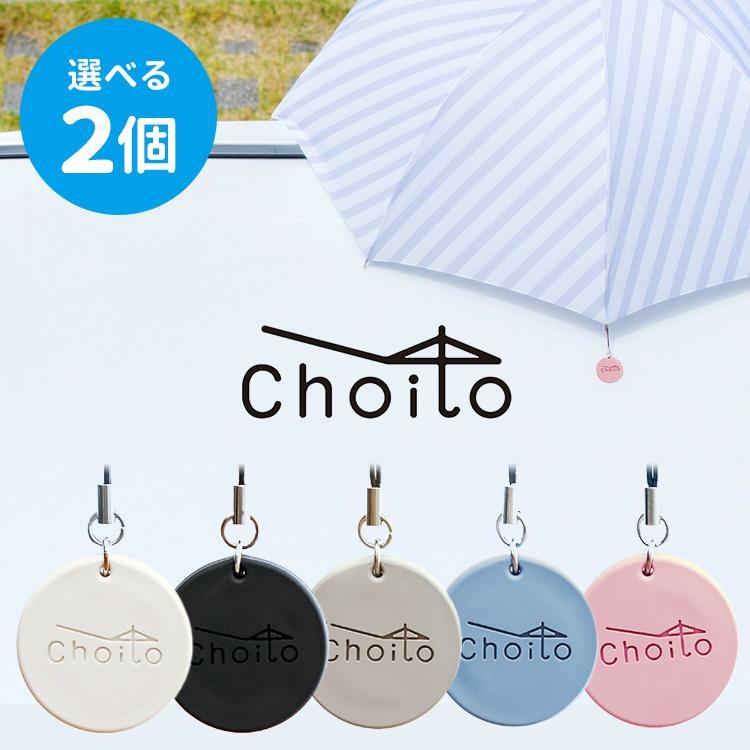 メール便可/Choito 選べる2個セット 傘専用 マグネットストラップ チョイト 雨の日を「ちょいと」便利に 盗難防止(DM)|flaner-baby