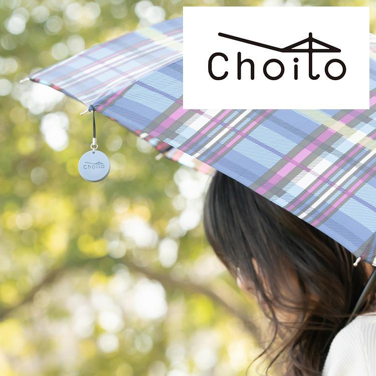メール便可/Choito 選べる2個セット 傘専用 マグネットストラップ チョイト 雨の日を「ちょいと」便利に 盗難防止(DM)|flaner-baby|03