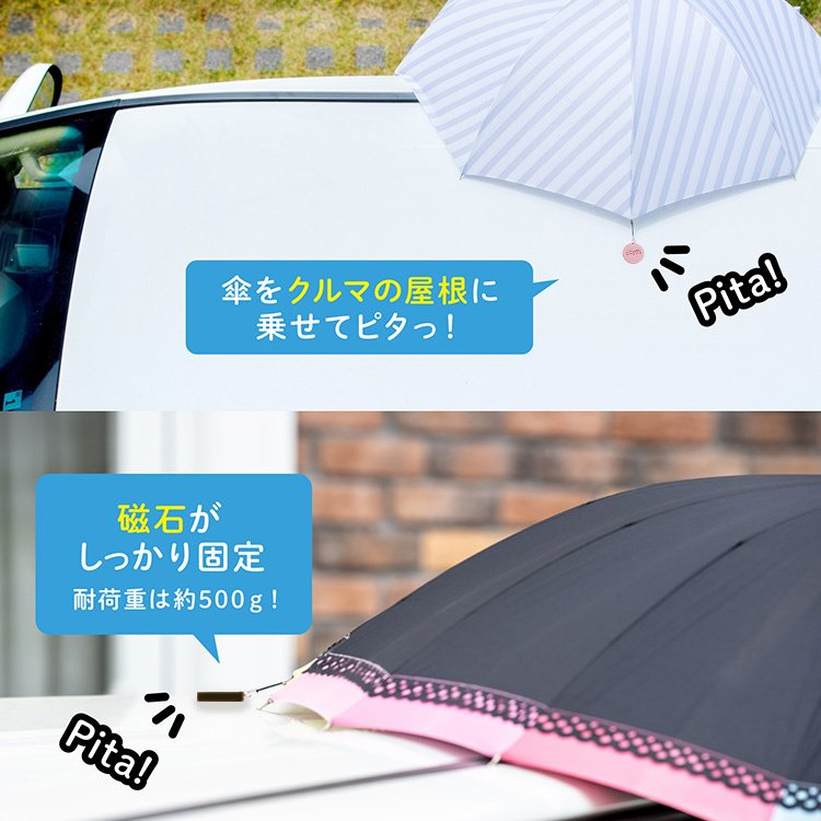 メール便可/Choito 選べる2個セット 傘専用 マグネットストラップ チョイト 雨の日を「ちょいと」便利に 盗難防止(DM)|flaner-baby|05