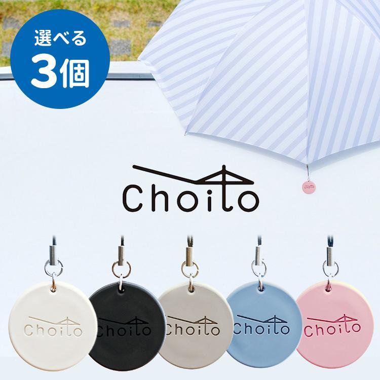 メール便送料無料/Choito 選べる3個セット 傘専用 マグネットストラップ チョイト 雨の日を「ちょいと」便利に 盗難防止(DM)|flaner-baby