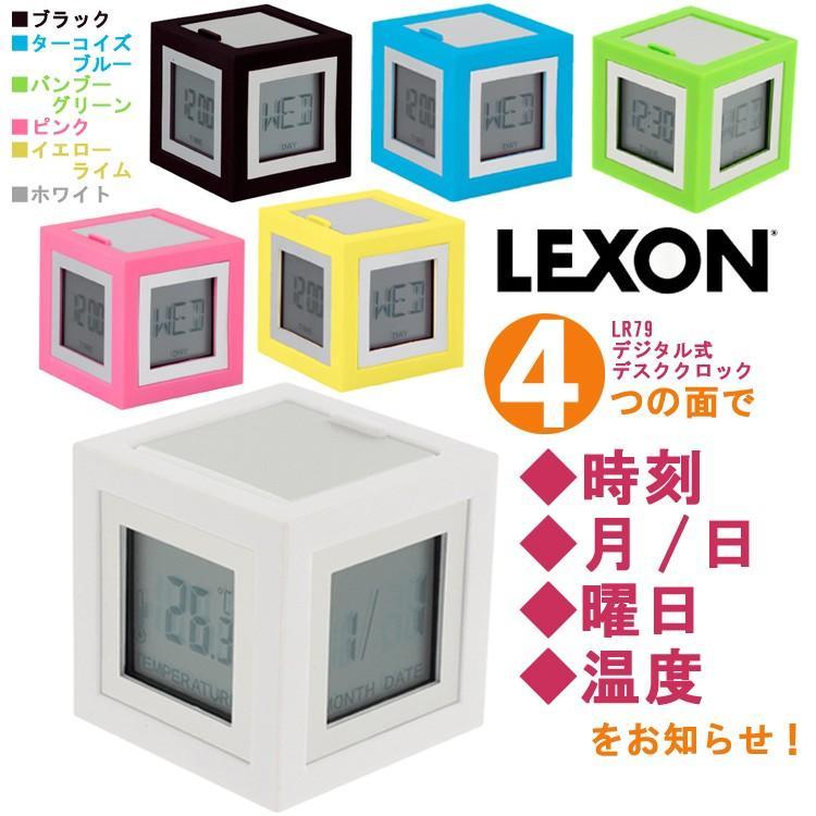 LEXON キュービッシモ デジタル式デスククロック(LR79)/レクソン CUBISSIMO/在庫有(30)|flaner-y
