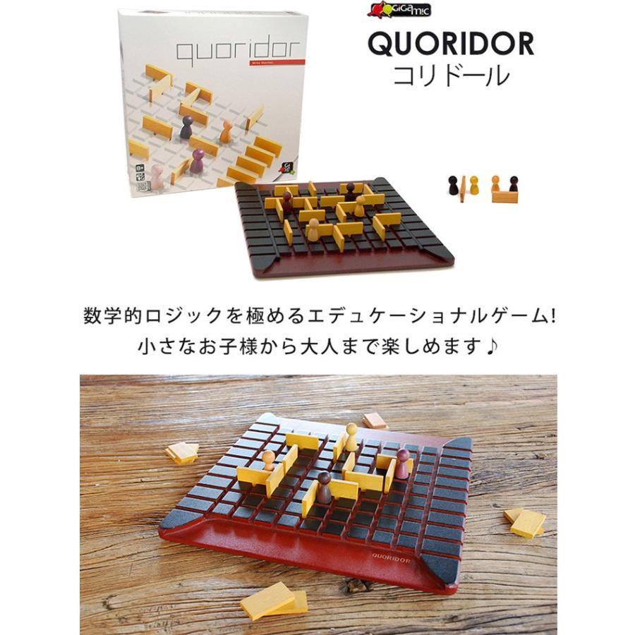 正規販売店 Gigamic コリドール ボードゲーム GC006 通常版/ギガミック QUORIDOR(CAST)/在庫有|flaner-y|02