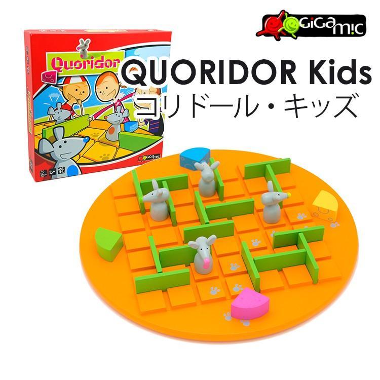 正規販売店 Gigamic コリドール・キッズ ボードゲーム GK003/ギガミック QUORIDOR Kids(CAST)/在庫有 flaner-y
