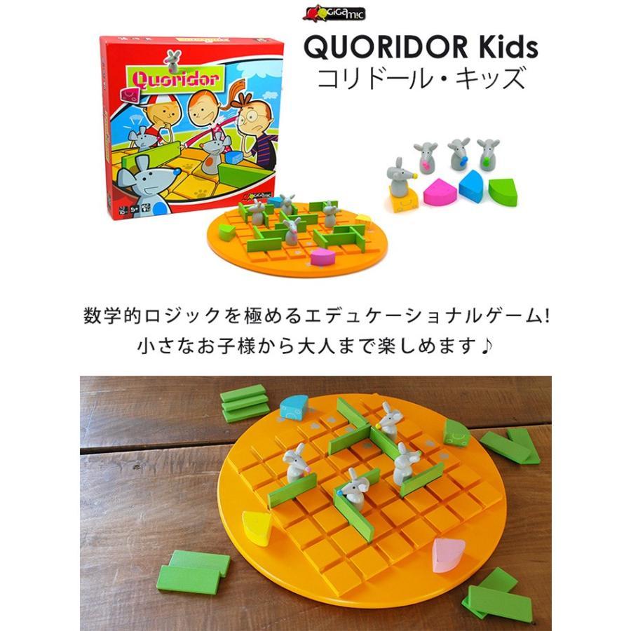 正規販売店 Gigamic コリドール・キッズ ボードゲーム GK003/ギガミック QUORIDOR Kids(CAST)/在庫有 flaner-y 02