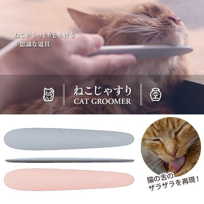 ねこじゃすり CAT GROOMER (猫用ヤスリ) やすりのワタオカ /メール便無料(DM)|flaner-y