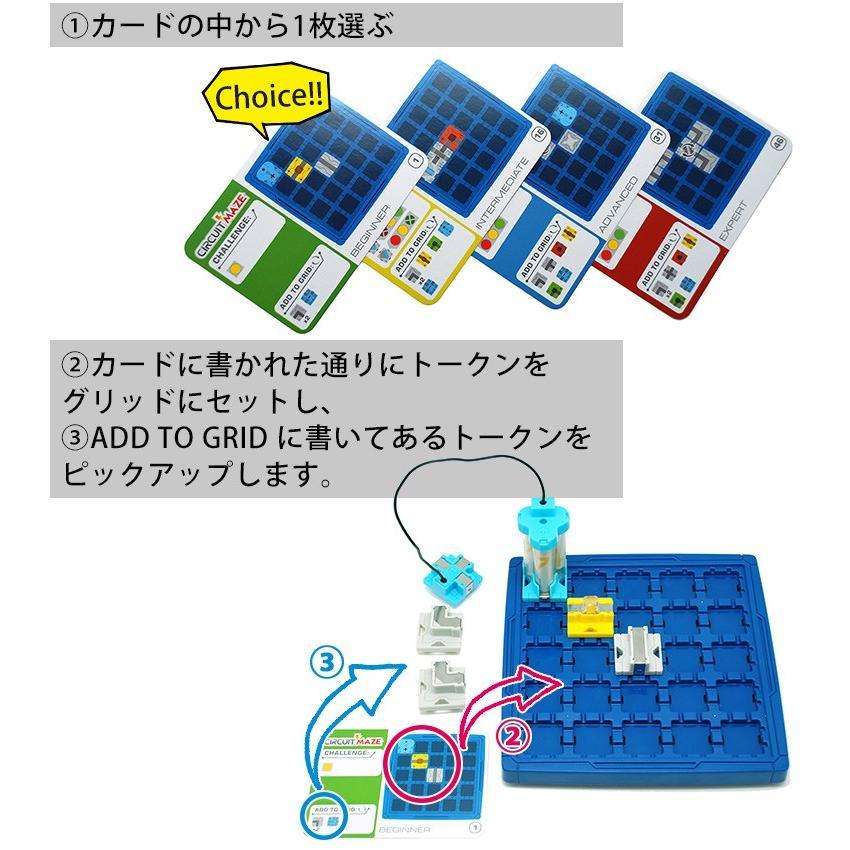 ThinkFun サーキット・メイズ tf009/シンクファン CIRCUIT MAZE(CAST)/在庫有|flaner-y|03