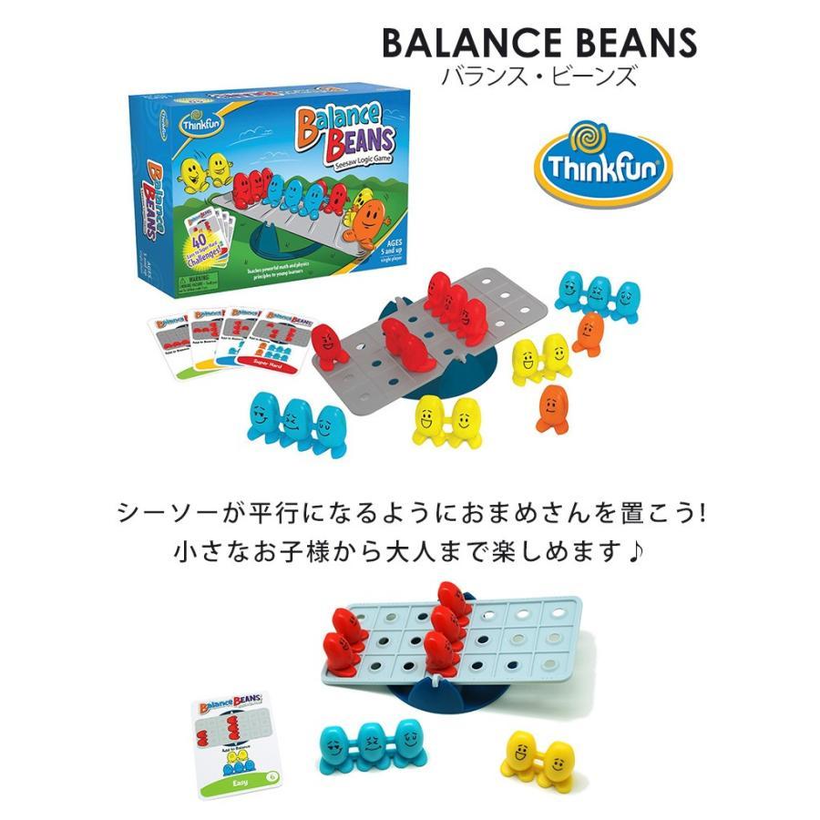 ThinkFun バランス・ビーンズ tf012 /シンクファン BALANCE BEANS(CAST)/在庫有|flaner-y|02