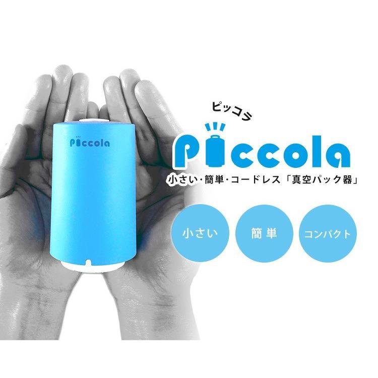 Piccola ピッコラ モバイル真空パック器 JW‐PCL‐001(JWOR)/在庫有【RKL】|flaner-y|02
