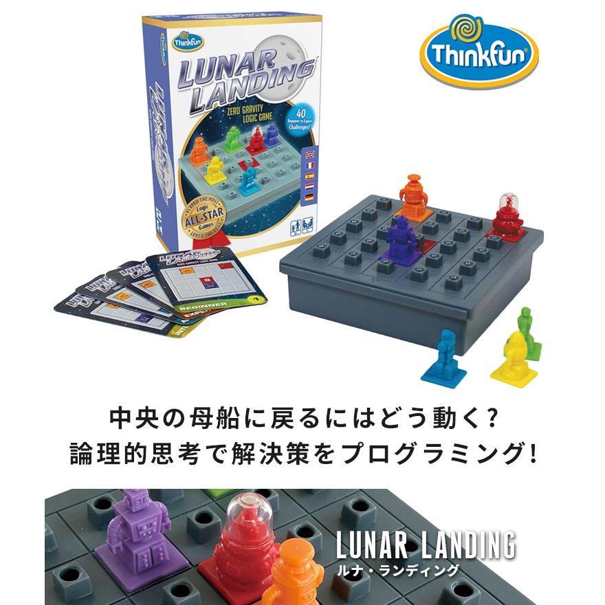 正規販売店 ThinkFun ルナ・ランディング TF020 /シンクファン Lunar Landing(CAST)/お取寄せ flaner-y 02