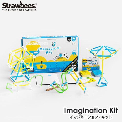 STRAWBEES イマジネーション・キット ストロービーズ(CAST)/お取寄せ|flaner-y