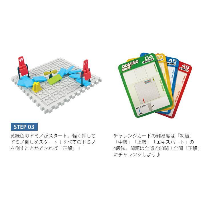 ThinkFun ドミノ・メイズ tf033 /シンクファン Domino Maze(CAST)/お取寄せ|flaner-y|05