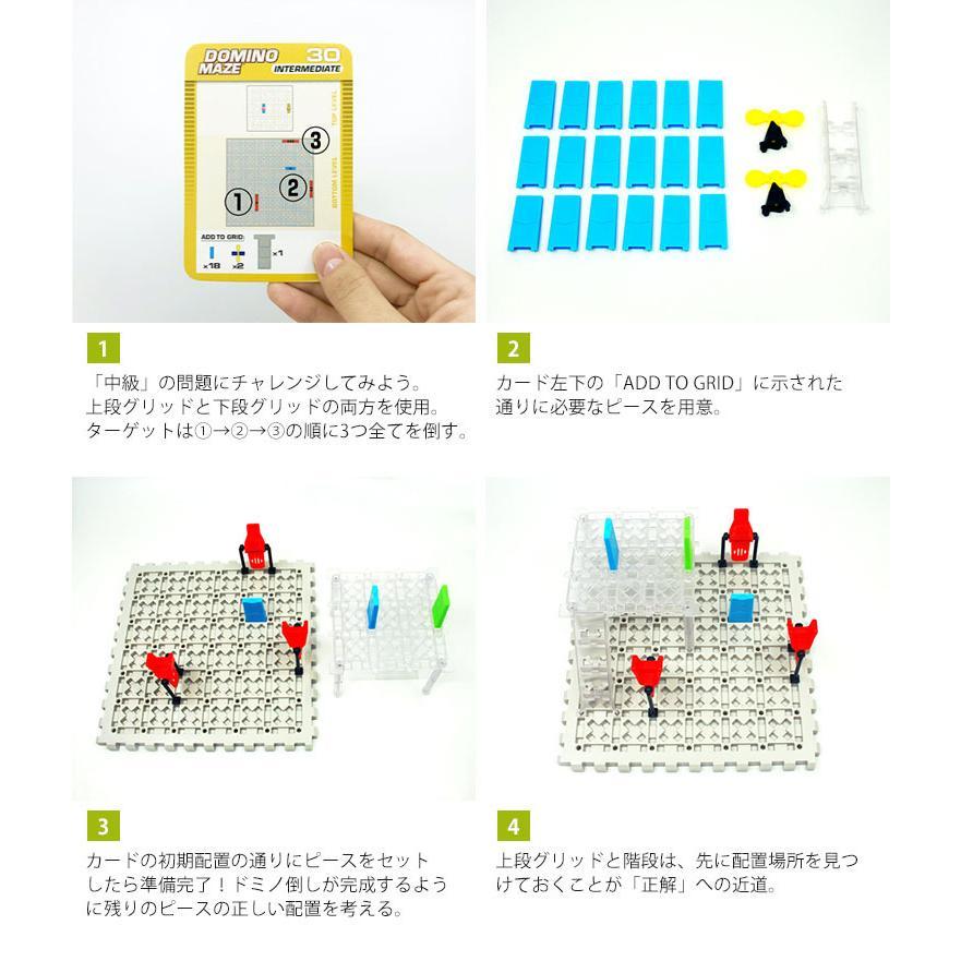 ThinkFun ドミノ・メイズ tf033 /シンクファン Domino Maze(CAST)/お取寄せ|flaner-y|08
