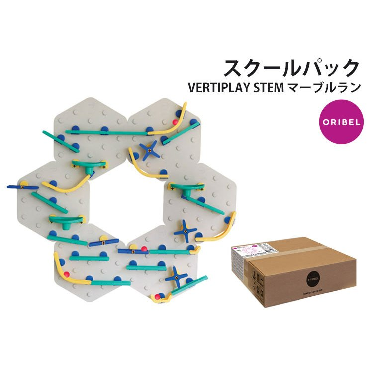 オリベル マーブルラン スクールパック VERTIPLAY STEM ORIBEL(CAST)/お取寄せ|flaner-y|02