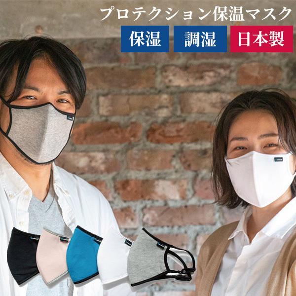 プロテクション保温マスク 調湿 消臭 布マスク 日本製(GNR)/メール便無料/一部在庫有(DM)|flaner-y