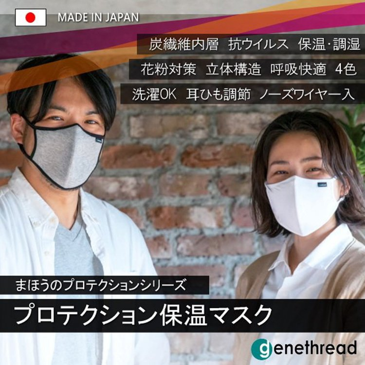 プロテクション保温マスク 調湿 消臭 布マスク 日本製(GNR)/メール便無料/一部在庫有(DM)|flaner-y|02