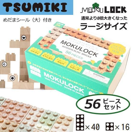 MOKULOCK もくロック「TSUMIKI」56ピースセット/積み木シリーズ/ニューテックシンセイ/お取寄せ