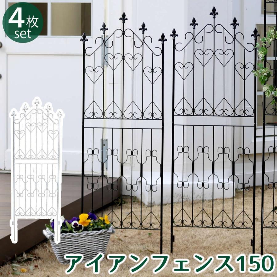 ガーデンフェンス アイアンフェンス 4枚セット ロータイプ ガーデニング アンティーク アイアン スチール おしゃれ 英国風 エレガント