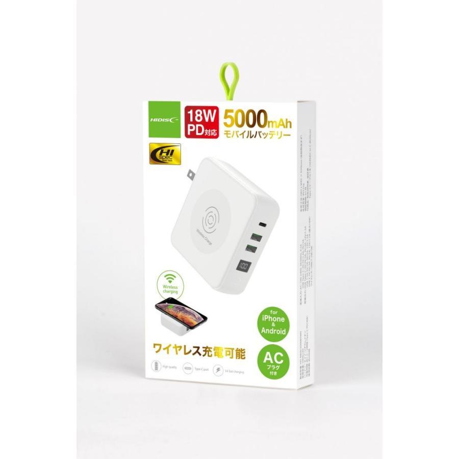 HIDISC ACプラグ付き 18W PD対応 5000mAh モバイルバッテリー ホワイト HD-MBAC5000BTWHK
