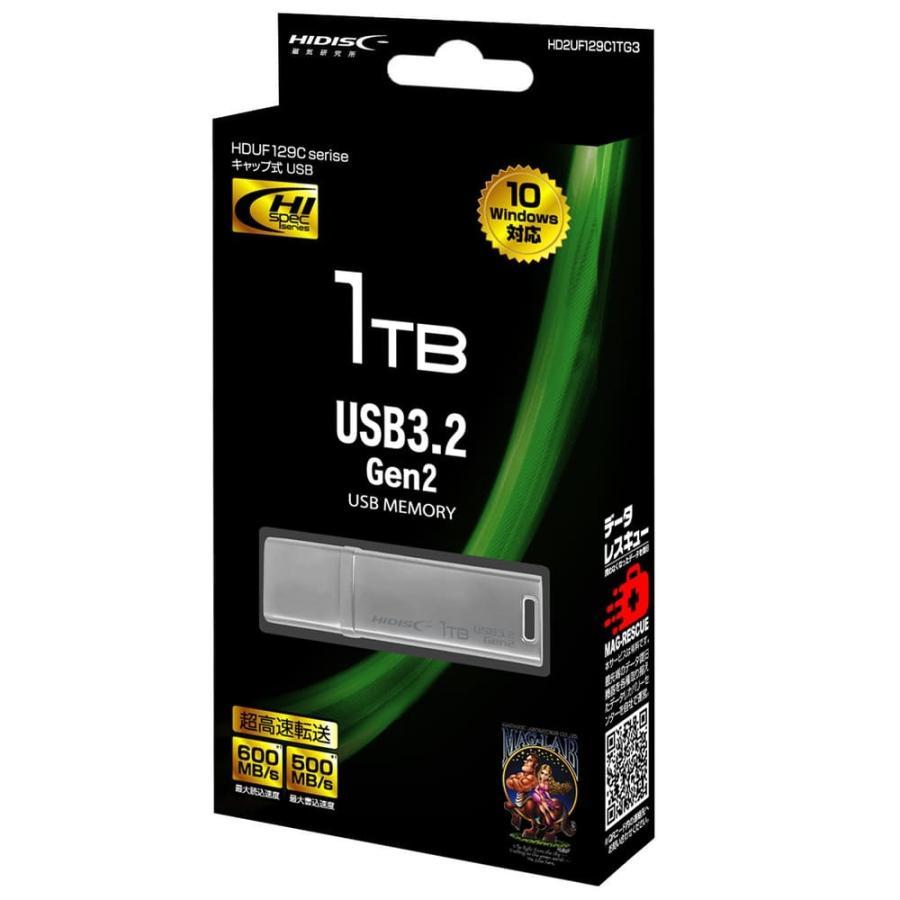 HIDISC高速転送 HIDISC USB 3.2 Gen2 フラッシュドライブ 1TB シルバー キャップ式 HD2UF129C1TG3