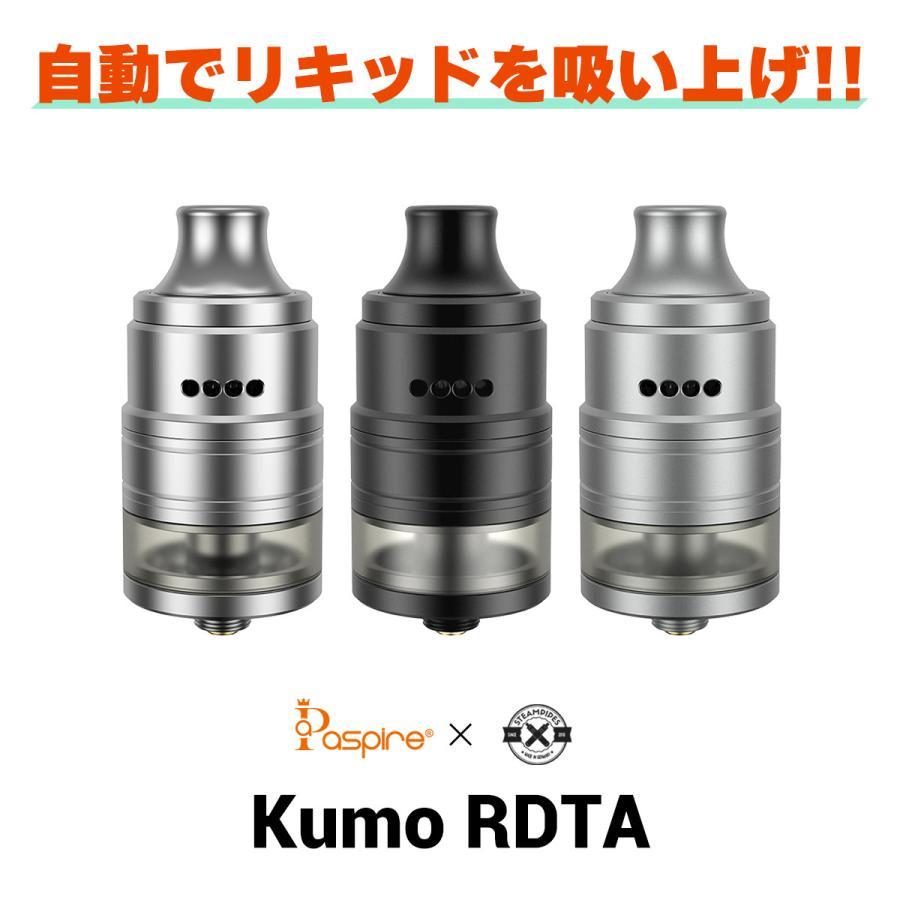 Aspire KUMO RDTA アスパイア クモ RDTA Steampipes  スチームパイプス 電子タバコ vape アトマイザー RBA RDTA 直径24mm シングルビルド 味重視 810 爆煙 Aspire Kumo RDTA