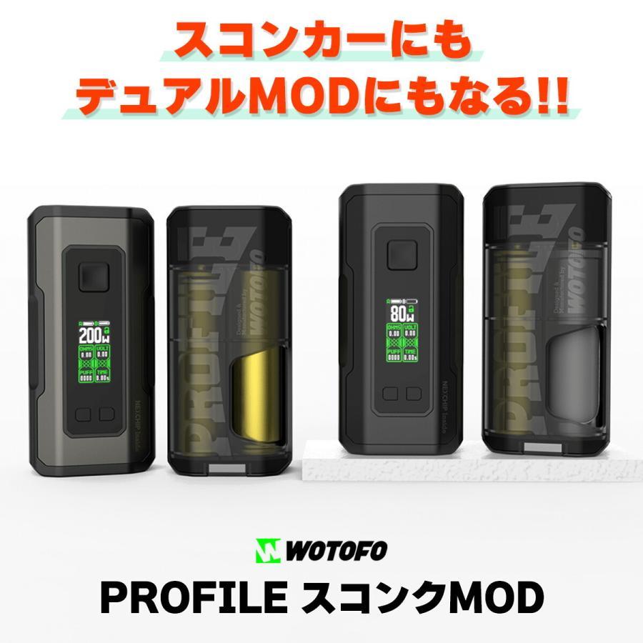 Wotofo PROFILE スコンクMOD ウォトフォ プロファイル スコンカー 電子タバコ vape テクニカル スコンカー mod テクニカルBOXMOD 18650 デュアル Wotofo PROFILE SQUONK MOD