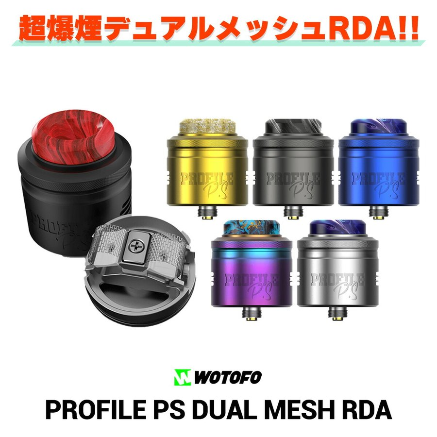 Wotofo Profile PS Dual Mesh RDA ウォトフォ プロファイル デュアル メッシュ RDA 電子タバコ vape アトマイザー RBA RDA 直径28.5mm メッシュ デュアル 爆煙 810 BF スコンカー Wotofo Profile PS Dual Mesh RDA